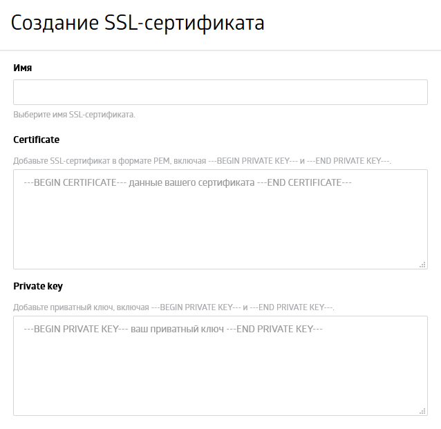 Screenshot-2018-1-1_G-Core_Labs_Add_SSL_Certificate_1_.png